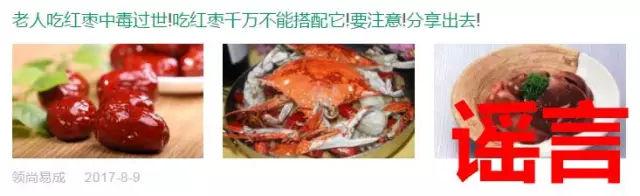 红枣和虾皮吃会中毒