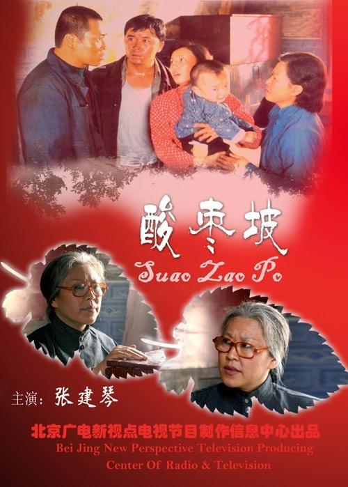 酸枣坡电影