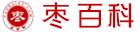 枣百科 - 红枣的功效与作用 - 了解红枣最好的网站
