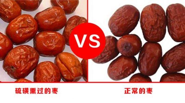 硫磺熏过红枣和正常枣对比