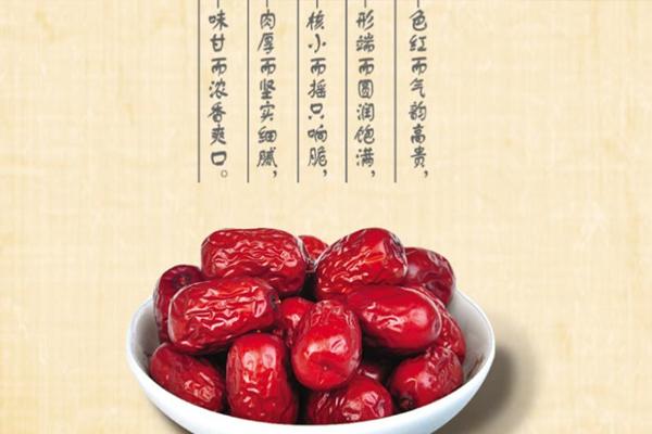 红枣草本记录