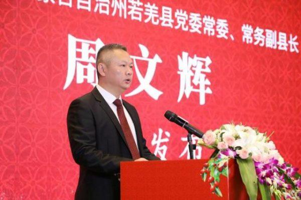 若羌县领导讲话
